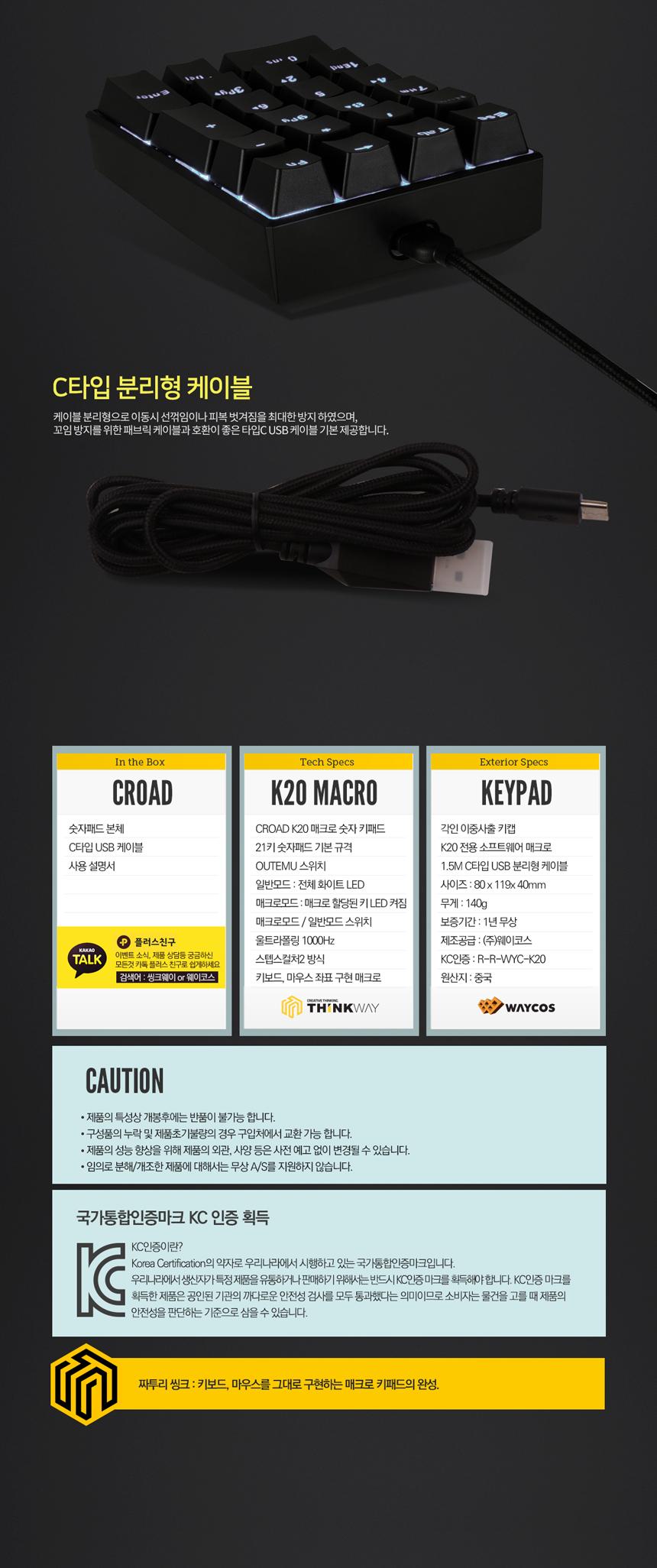 웨이코스 씽크웨이 CROAD K20 매크로 숫자 키패드 (적축)