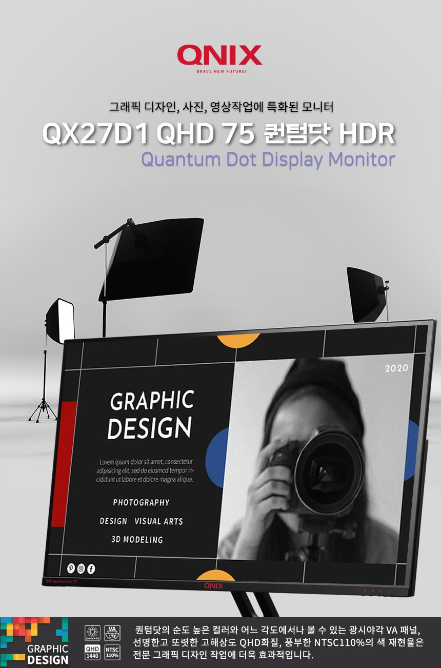 큐닉스그룹 큐닉스 QX27D1 QHD 75 퀀텀닷 HDR 무결점