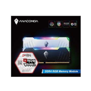 ANACOMDA DDR4-3200 CL16 ET RGB Black 패키지 (16GB(8Gx2))_이미지