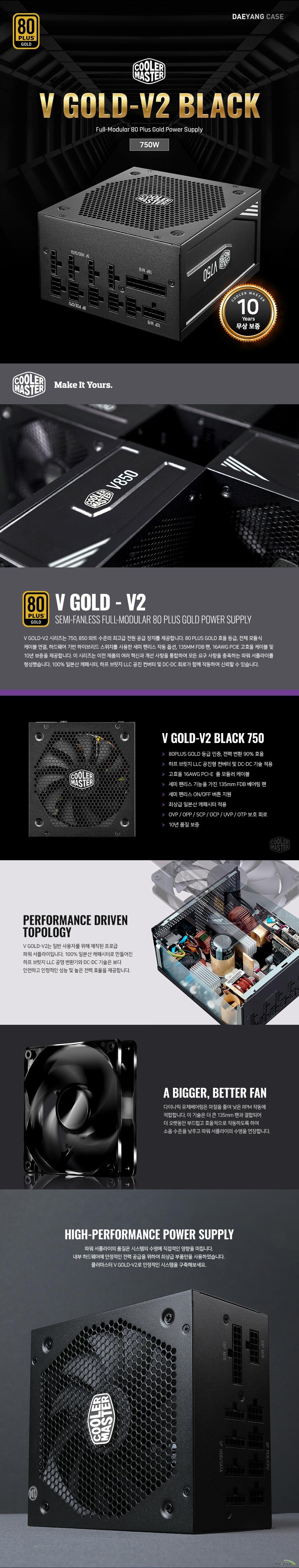 쿨러마스터 GOLD V750 V2 BLACK FULL MODULAR