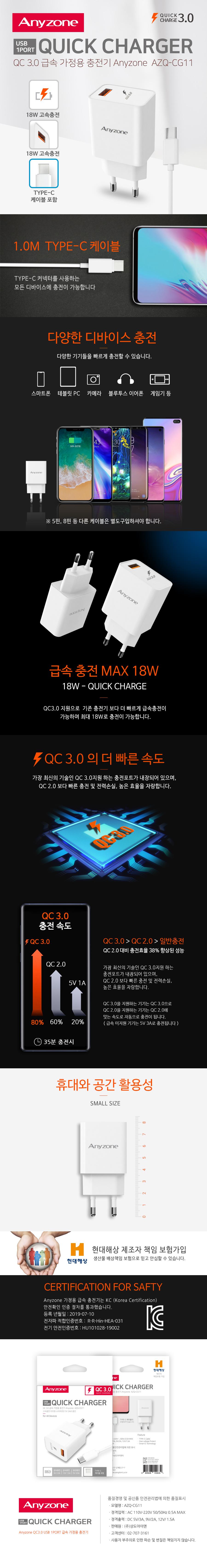 상도아이앤티 ANYZONE 퀵차지3.0 3A 1포트 충전기 AZQ-CG11