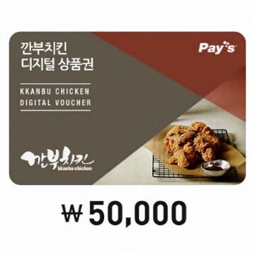 깐부치킨 디지털 상품권(5만원)