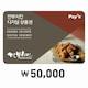 한국페이즈서비스 한국페이즈 Pay's 깐부치킨 디지털상품권 (5만원권)_이미지