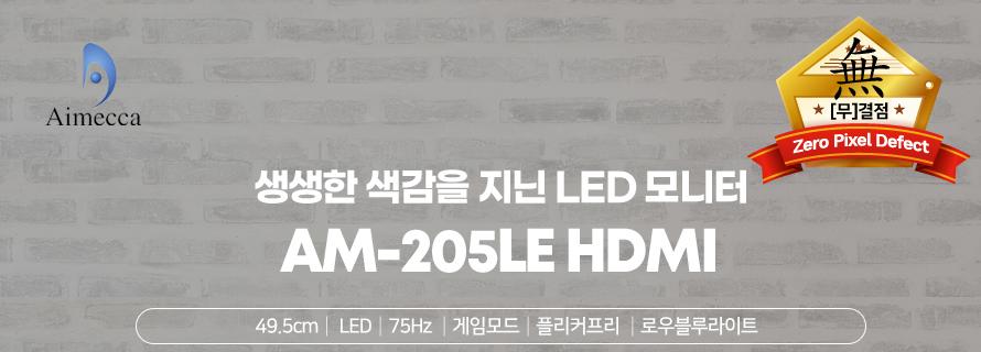 Aimecca AM-205LE HDMI 무결점