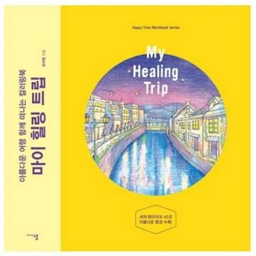 마이 힐링 트립 아름다운 여행 함께 떠나는 컬러링북