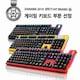 ABKO HACKER K660 ARC 프리미엄 카일광축 완전방수 레인보우 LED 게이밍 키보드 (블랙, 클릭)