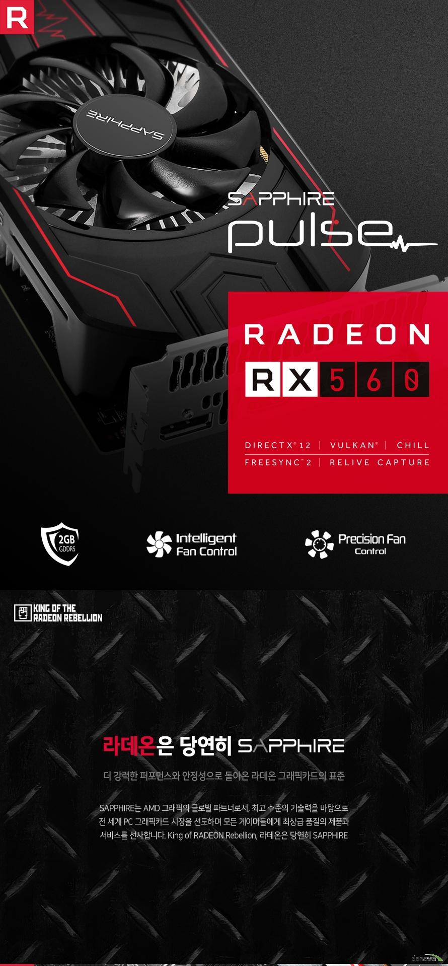 SAPPHIRE 라데온 RX 560 OC D5 2GB PULSE