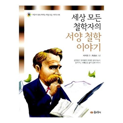 꿈소담이  마음이 쑥쑥 자라는 세상 모든 시리즈 (1~10권) (8편, 세상 모든 철학자의 서양 철학 이야기)_이미지