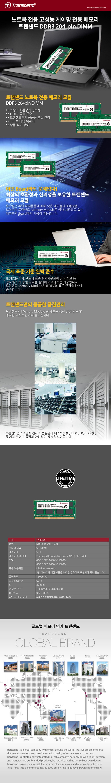 트랜센드  노트북 DDR3 4G PC3-12800