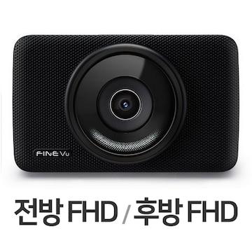 파인디지털 파인뷰 X50 2채널