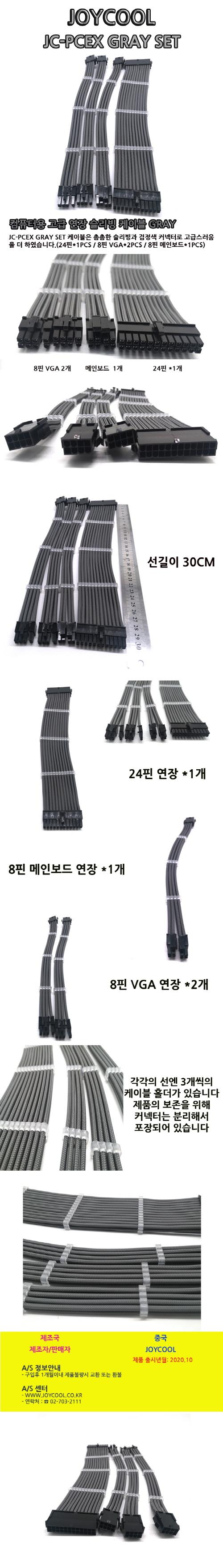 조이쿨 컴퓨터용 고급 연장 슬리빙 케이블 GRAY (JC-PCEX GRAY SET, 0.3m)