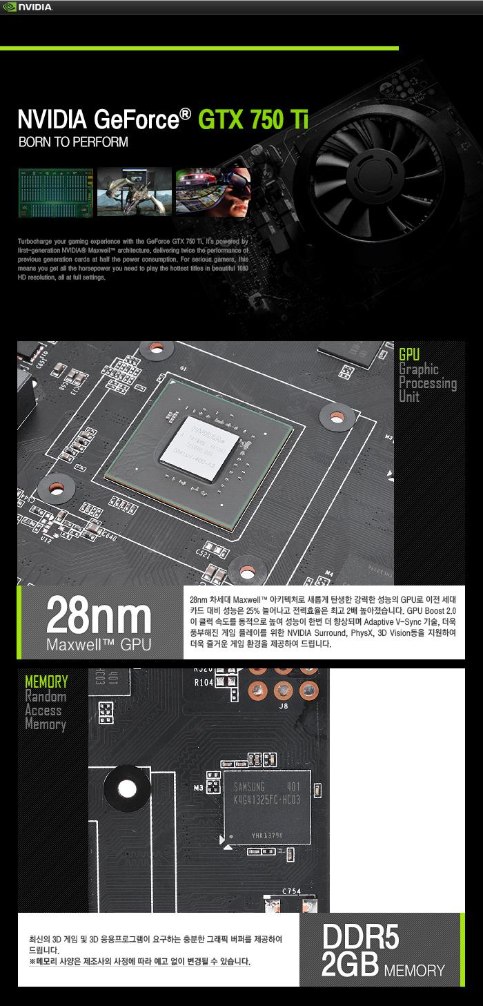 MTOP 지포스 GTX750 Ti V2 D5 2GB 프리미엄 기술정보