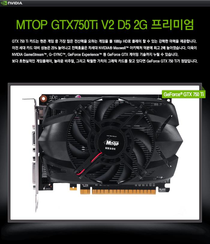 MTOP 지포스 GTX750 Ti V2 D5 2GB 프리미엄 주요 특징