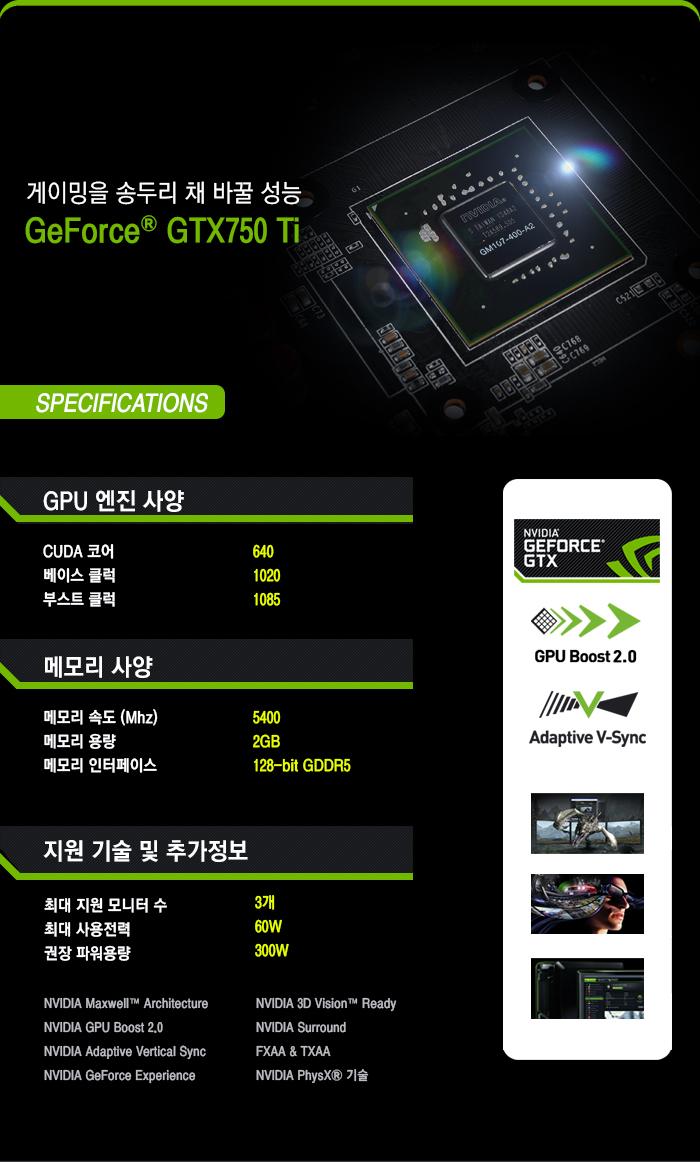 MTOP 지포스 GTX750 Ti V2 D5 2GB 프리미엄 제품 스펙