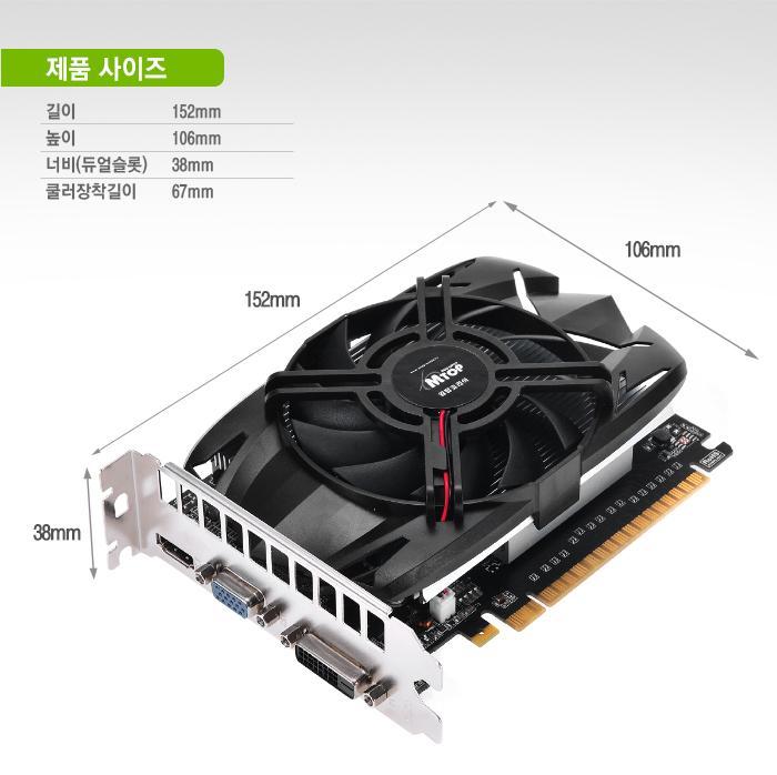 MTOP 지포스 GTX750 Ti V2 D5 2GB 프리미엄 제품 사이즈