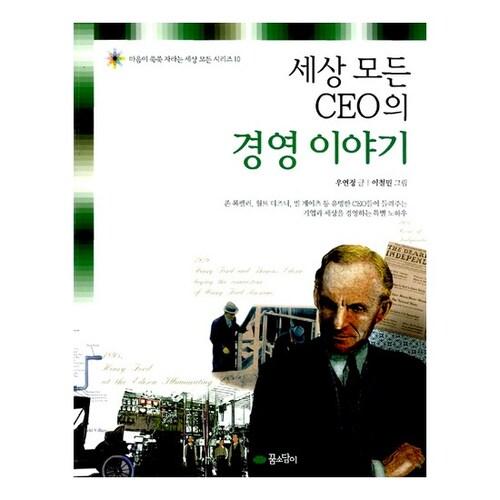 꿈소담이  마음이 쑥쑥 자라는 세상 모든 시리즈 (1~10권) (10편, 세상 모든 CEO의 경영 이야기)_이미지