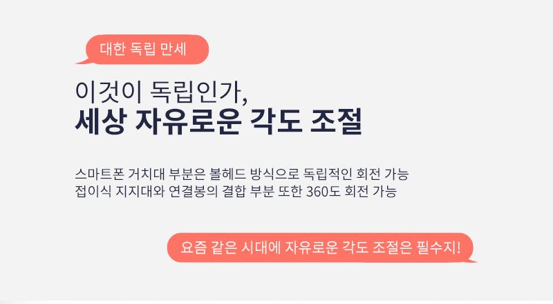 MAXTILL 스마트폰/태블릿 다관절 스탠드 거치대 OFFI OHT-001