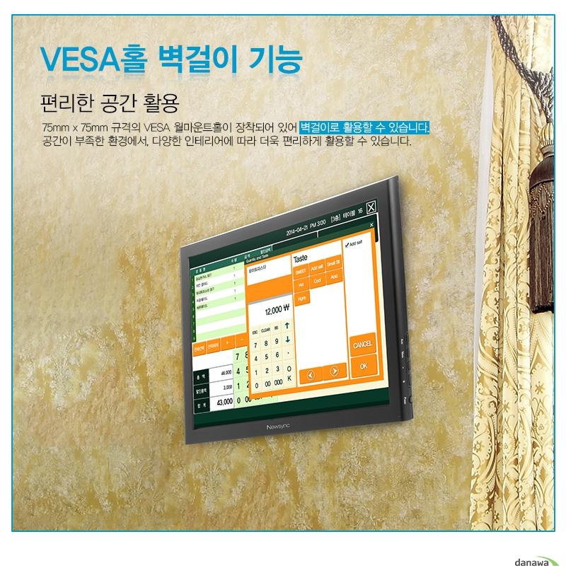 VESA홀 벽걸이 기능