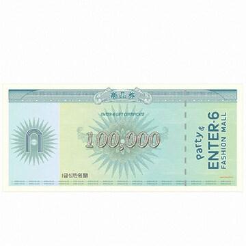 엔터식스 상품권 교환권(10만원)