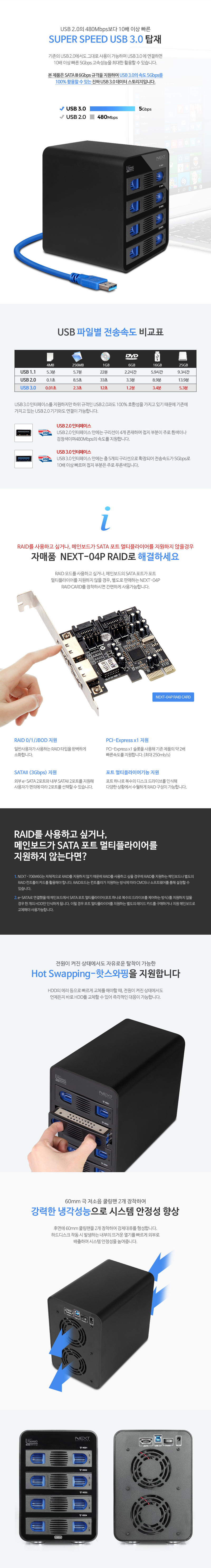이지넷유비쿼터스 넥스트 NEXT-706M6G (8TB)