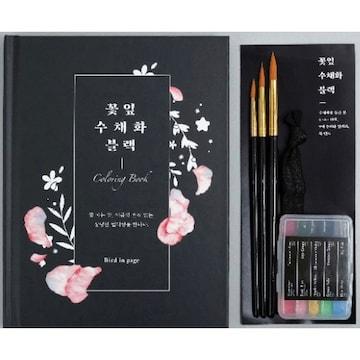 버드인페이지 꽃잎 수채화 블랙 키트