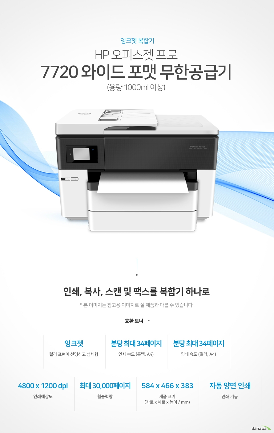 잉크젯 복합기 HP 오피스젯 프로 7720 와이드 포맷 무한공급기 (용량 1000ml 이상)  인쇄, 복사, 스캔 및 팩스를 복합기 하나로 호환토너 - 잉크젯 컬러 표현이 선명하고 섬세함 / 인쇄 속도 (흑백, A4) 분당 최대 34페이지 / 인쇄 속도 (컬러, A4) 분당 최대 34페이지 / 인쇄해상도 4800 x 1200 dpi / 월출력량 최대 30,000페이지 / 제품 크기 (mm) 가로584 x 세로466 x 높이 383 / 인쇄 기능 자동 양면 인쇄    최대 34ppm의 빠른 인쇄 속도 다양한 문서에 대한 빠른 인쇄로 가정, 학교, 사무실 등 어느 환경에서나 답답함 없이 문서를 출력하실 수 있습니다.  *ppm: pages per minute (1분에 출력하는 페이지 수) 흑백 출력 속도 34ppm / 컬러 출력 속도 34ppm / 흑백 첫 장 인쇄 9초 / 컬러 첫 장 인쇄 10초  어느 공간에나 어울리는 컴팩트한 사이즈 컴팩트한 사이즈로 다양한 환경에서 부담없이 설치하고 효율적으로 배치시킬 수 있습니다.  (mm) 가로584 x 세로466 x 높이 383 용지 소모를 줄일 수 있는 자동 양면 인쇄 일일이 종이를 뒤집지 않고도 종이 양면에 인쇄를 할 수 있습니다. 용지소모를 반으로 줄일 수 있어 경제적이며, 종이 낭비도없앨 수 있는 효과까지 있습니다.  사무환경에 맞는 인쇄, 복사, 스캔 및 팩스기능 인쇄, 복사, 스캔 및 팩스 기능을 결합하여 불필요한 시간 절약은 물론, 더욱 효율적인 처리가 가능합니다. *팩스의 경우 기본장착이 아닙니다. 제품 구매 전 옵션 사항을 확인 하세요.    손쉬운 USB연결 PC를 거치지 않고도 USB Port에서 파일을 바로 출력하거나, 스캔시 USB 메모리로 바로 저장하여 손쉽게 이용할 수 있습니다. 유선랜 연결로 편리한 인쇄 프린터와 PC를 유선랜으로 연결하여 사용하는 PC에서 손쉽게 인쇄가 가능합니다.  Wi-Fi 모바일 프린팅 Wi-Fi을 통해 복잡한 선 연결 없이 스마트폰, 테블릿 으로 사용가능한 프린터를 감지 후 무선으로 바로 인쇄를 요청할 수 있습니다. Apple AirPrint 아이폰, 아이패드 iOS 기기 사용자들은 애플 에어프린트 기능을 이용하여 설치 없이 간단하게 무선으로 편리하게 프린트 할  수 있습니다. *사용자의 IOS 스마트기기와 프린터 및 복합기가 모두 동일한 Wi-Fi에 연결되어 있어야 합니다.