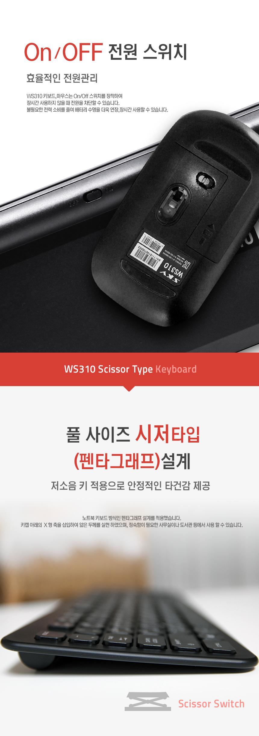 스카이디지탈 WS310 무선 키보드 마우스 콤보