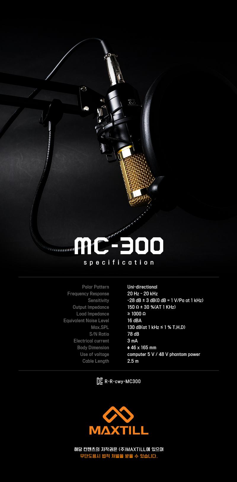 MAXTILL MC-300 방송용 풀 패키지 마이크