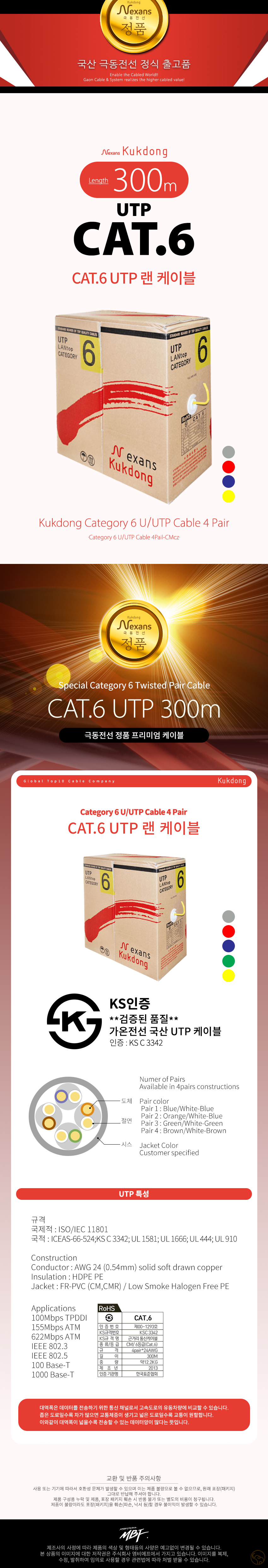 극동전선 CAT.6 UTP 랜케이블 (300m, 블루)