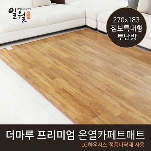 일월 더마루 온열 카페트매트(4인용, 270x183cm, 점보특대)