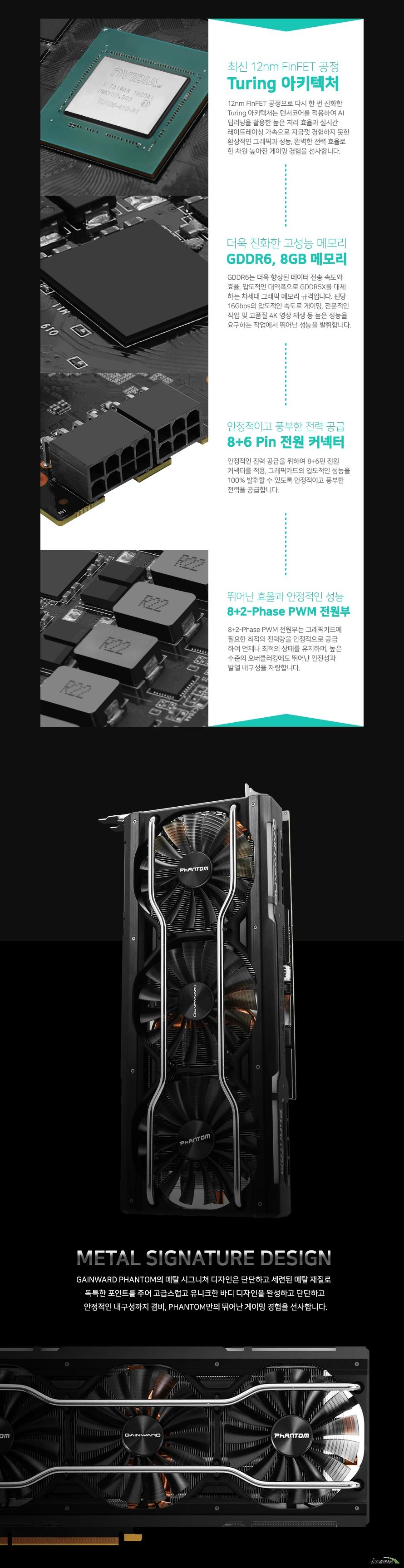 GAINWARD  지포스 RTX 2060 SUPER Phantom GS D6 8GB