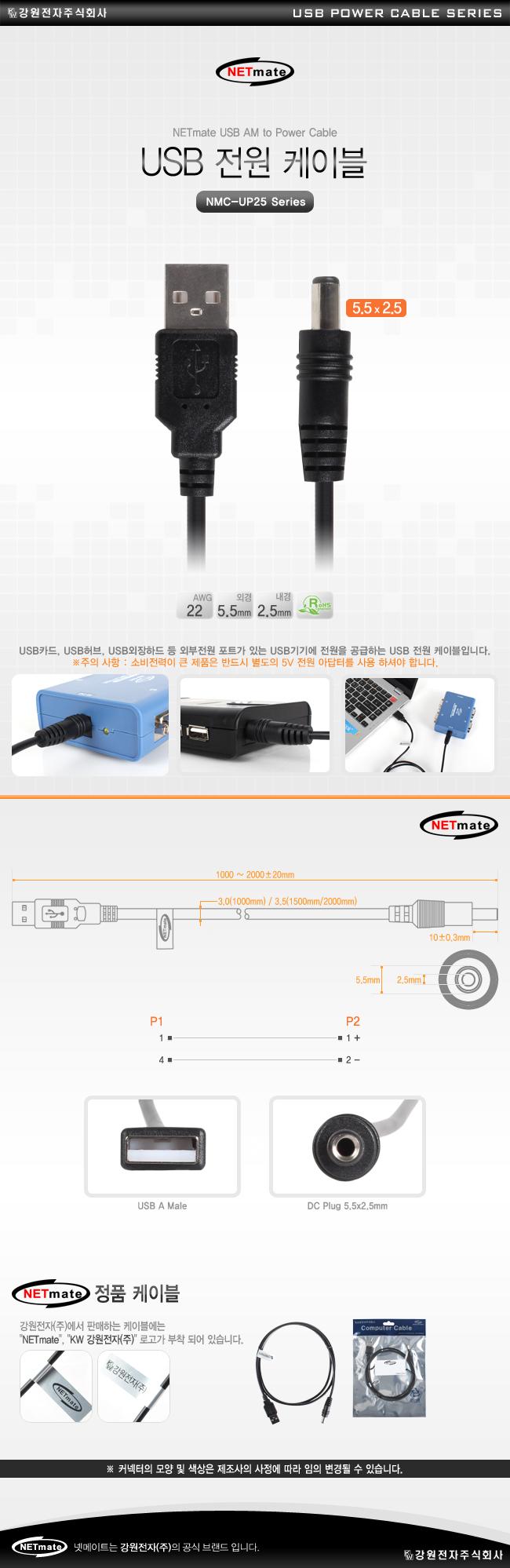 강원전자 NETmate USB to DC 플러그 5.5x2.5mm 전원 케이블 블랙(1.5m, NMC-UP2515)