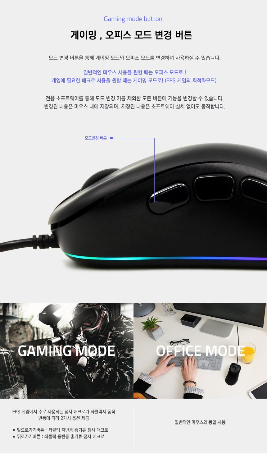 스카이디지탈  메카닉 GO90 게이밍 마우스