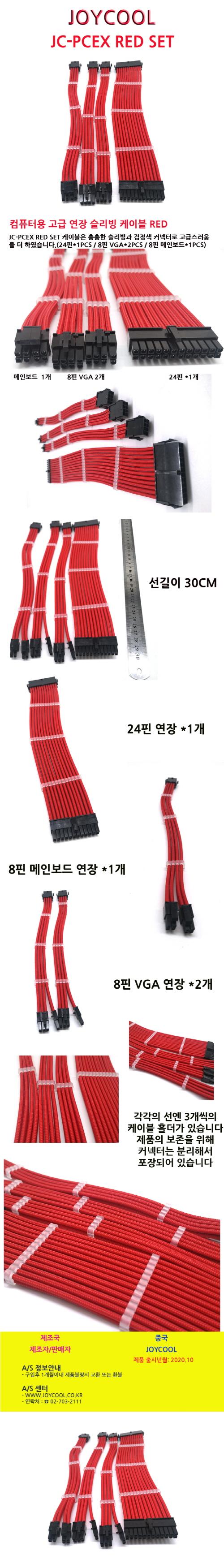 조이쿨 컴퓨터용 고급 연장 슬리빙 케이블 RED (JC-PCEX RED SET, 0.3m)