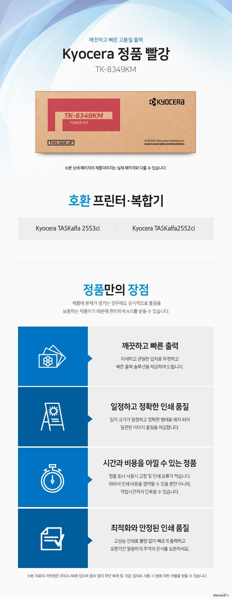 Kyocera 정품 TK-8349KM 빨강