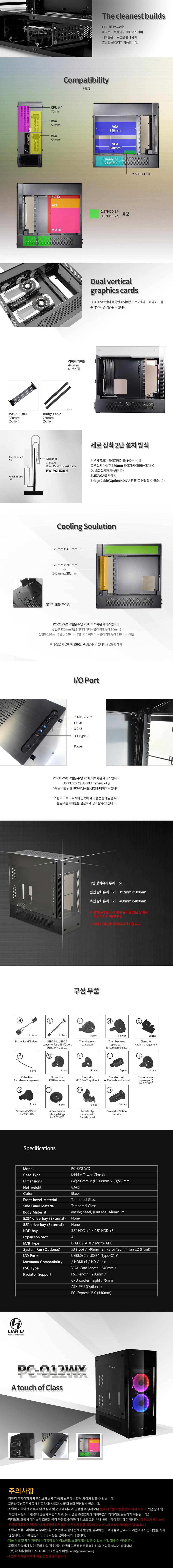리안리 PC-O12WX