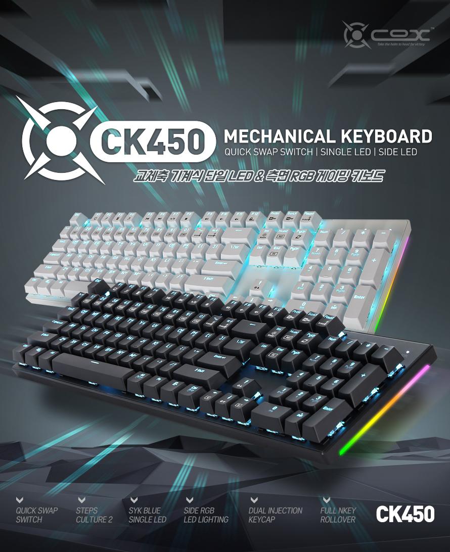 COX  CK450 교체축 사이드 RGB 기계식 게이밍(블랙, 갈축)