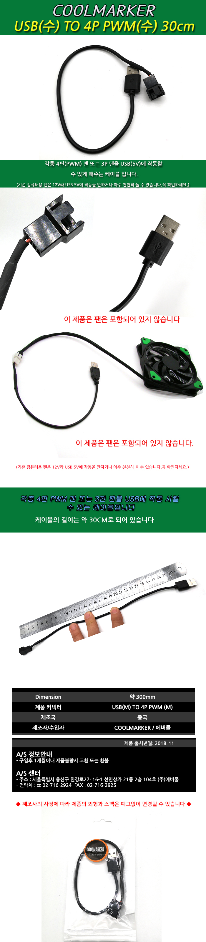 EVERCOOL COOLMARKER USB(수) TO 4P PWM(수) 30CM