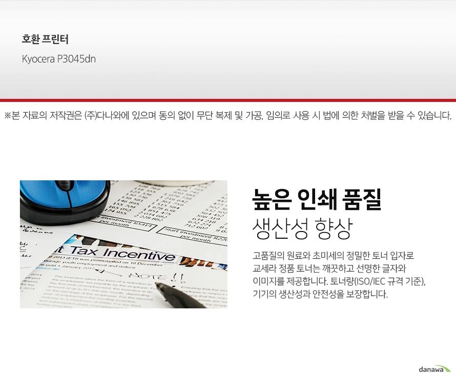 Kyocera 정품 TK-3165K 검정