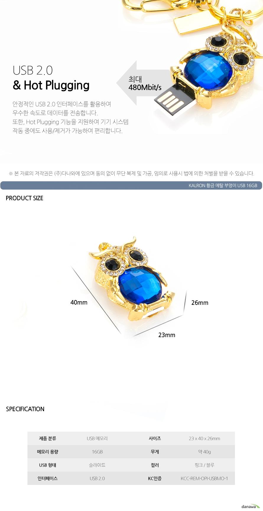 [촬영상품] 오피아컴 Kalron 황금 메탈 부엉이 USB (16GB)