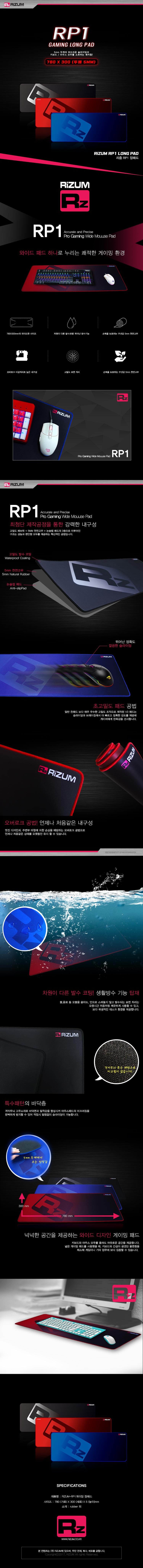 RIZUM RP1 생활방수 게이밍 장패드 (블루)