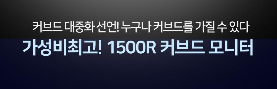 비트엠 Newsync B2415C 커브드 무결점