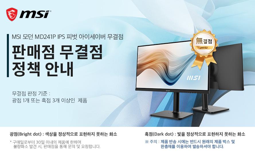 MSI 모던 MD241P IPS 아이세이버 무결점