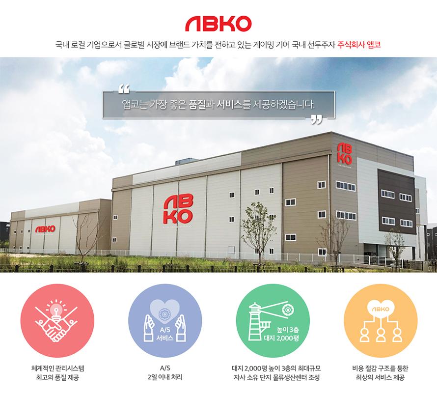 ABKO HACKER K9500 ARC 프리미엄 카일 광축 완전방수 투광 키캡