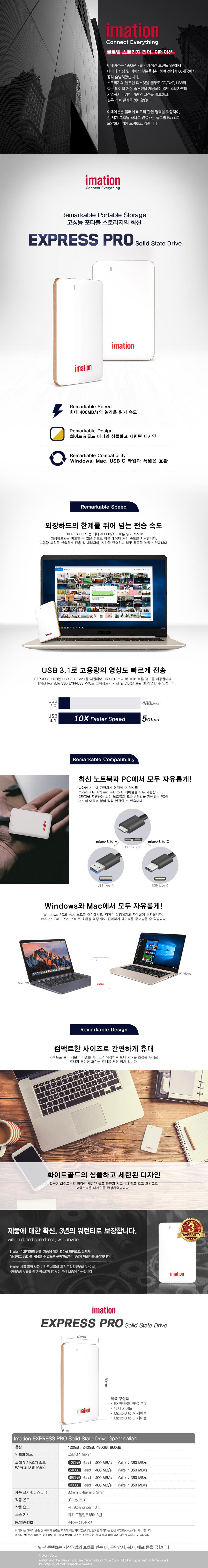 이메이션 Express Pro (960GB)
