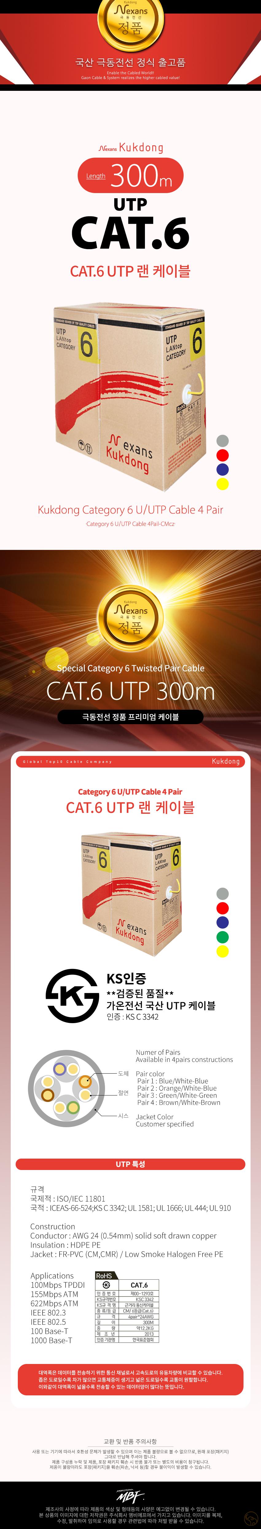 극동전선 CAT.6 UTP 랜케이블 (300m, 레드)
