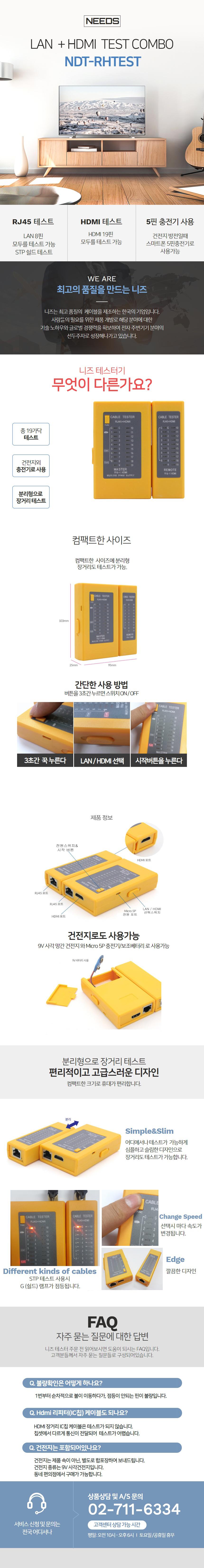 리더샵 NEEDS 랜 + HDMI 콤보 테스터기 (NDT-RHTEST)