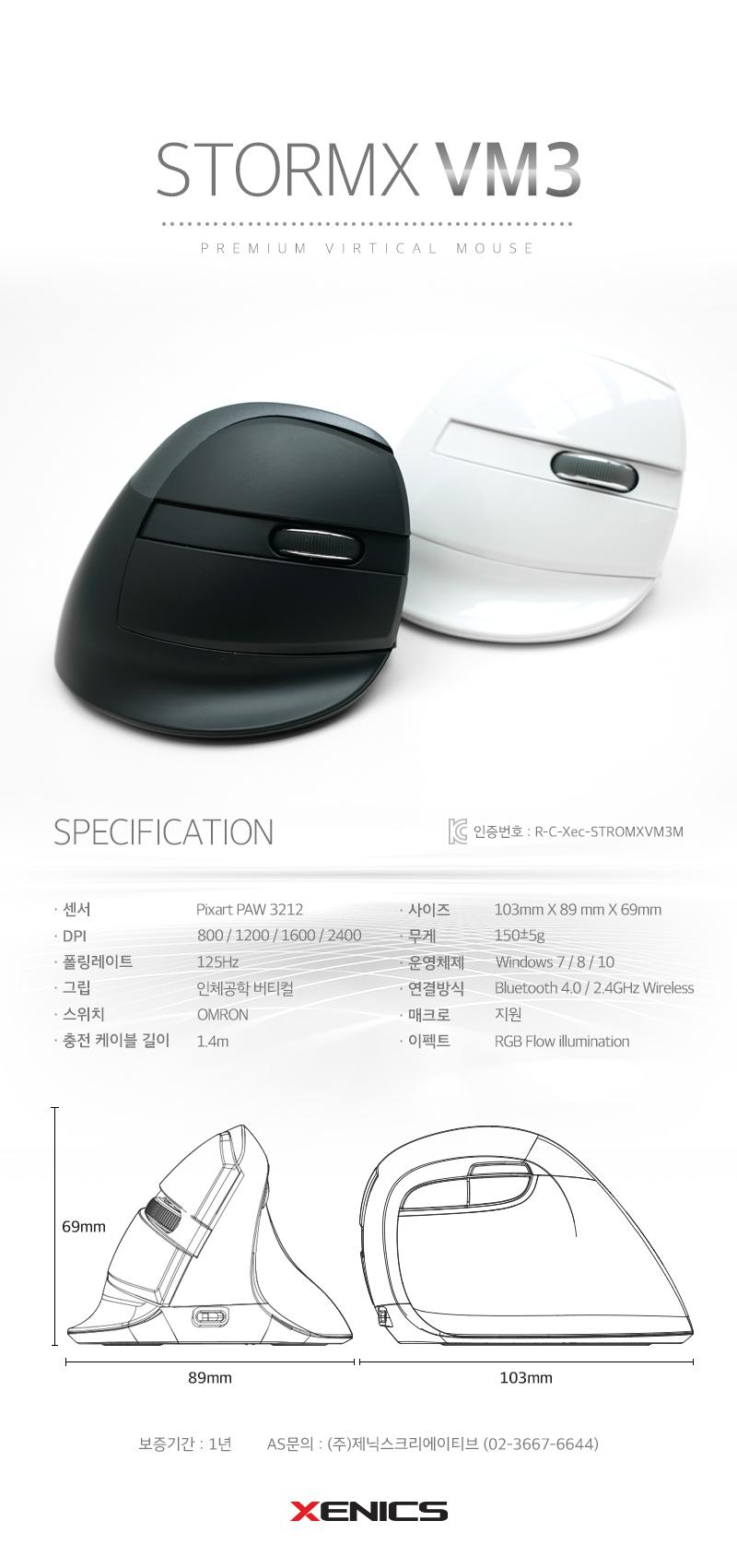 제닉스  STORMX VM3 무선 블루투스 버티컬 마우스(블랙)