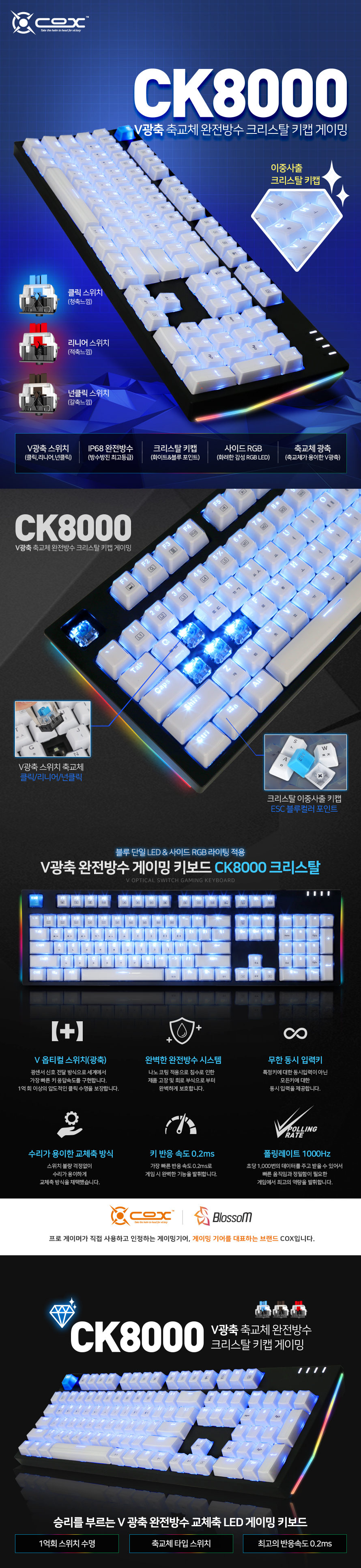 COX  CK8000 V광축 완전방수 크리스탈 키캡 교체축 사이드 RGB 게이밍(클릭)
