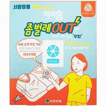 해피홈 좀벌레아웃 서랍장용 10개입(1개)